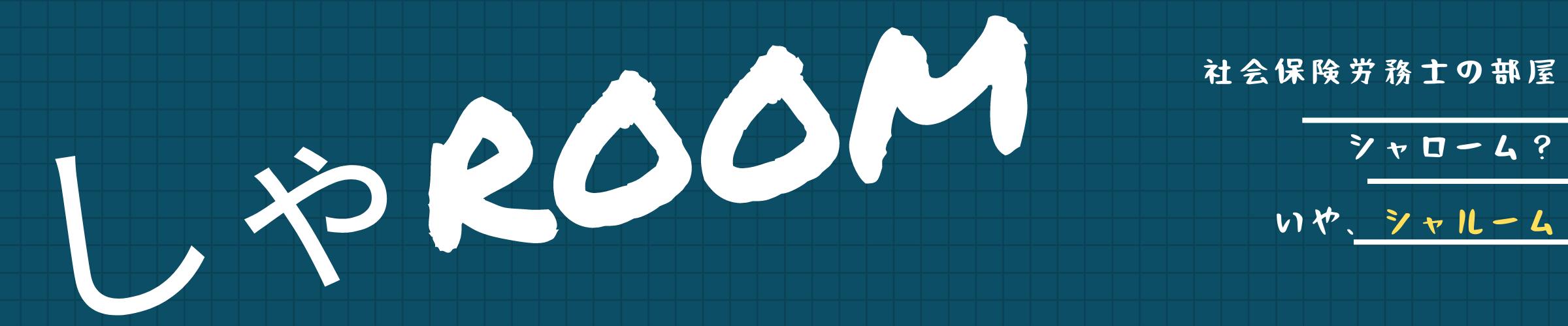 しゃroom